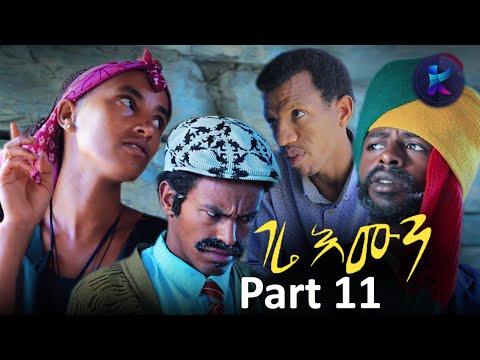 Tigrinya - Dawit Hailesillasie, Bana - Best New 2014