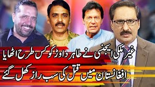 Kal Tak with Javed Chaudhry  15 November 2018  Express News