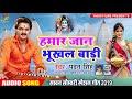 घर घर में बजने वाला Pawan Singh सावन सोमारी स्पेशल गीत 2019 - Bolbam Song - Hamar Jaan Bhukhal Badi