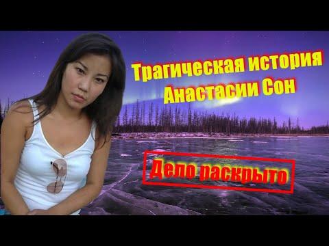 Тайна убийства Анастасии Сон