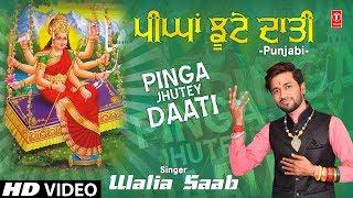 gratis download video - Pinga Jhutey Daati I Punjabi Devi Bhajan I WALIA SAAB I Latest Full HD Video Song