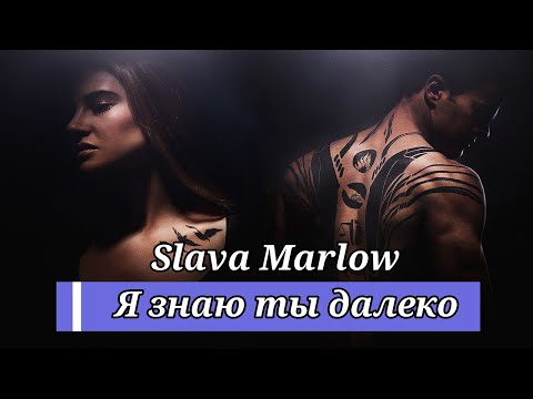 Slava Marlow — Я знаю ты далеко (Treemaine Remix 2021) #SlavaMarlow #Язнаютыдалеко