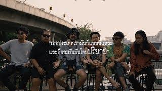 GeneLab LIVE   TaitosmitH ความรู้สึกหลังจากได้ฟังเพลง - Amazing Thailand