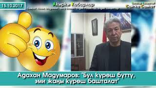 """Мадумаров: """"Бул күрөш бүттү, эми жаңы күрөш башталат""""   Шайлоо 2017"""