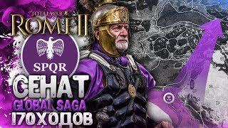 СЕНАТ РИМCКОЙ ИМПЕРИИ! от Поселения до Сверхдержавы ● Global Saga ● Total War: ROME 2