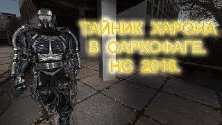 Тайник Харона в Саркофаге. Народная Солянка 2016.