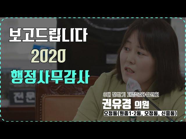 권유경 의원_보고드립니다 2020 행정사무감사