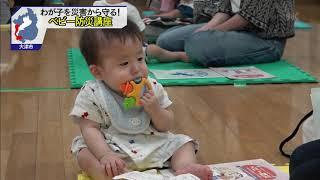 9月25日 びわ湖放送ニュース