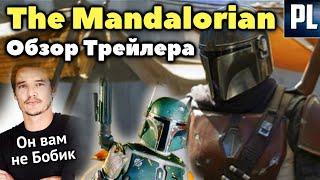Полный Обзор Трейлера МАНДАЛОРЕЦ! Star Wars: Mandalorian.