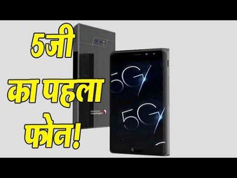 The world के पहले 5G स्मार्टफोन की पहली झलक देखिये, First 5g Smartphone Video II Asal news