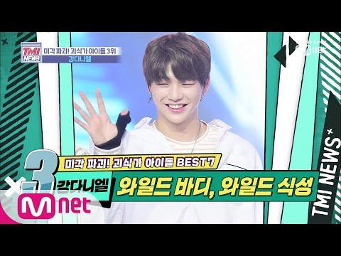 Mnet TMI NEWS [22회] 순둥한 얼굴에 거룩한 KD식성♡ '강다니엘' 191113 EP.22
