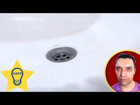 ✅ Как прочистить засор ванной ЖЕНСКИЙ ВАРИАНТ / Полезные советы
