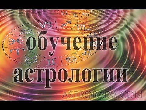 Книга лучший способ выучить астрологию