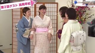 綾瀬はるか@奥様は、取り扱い注意_艶やかな着物姿を披露!二話ゲスト高岡早紀