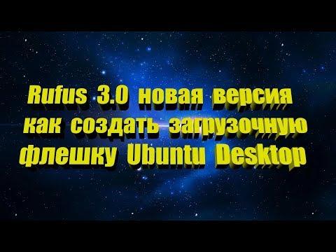 Rufus 3.0 новая версия как создать загрузочную флешку Ubuntu