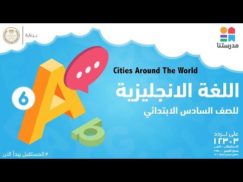 Cities Around The World | الصف السادس الابتدائي | English