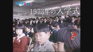 1973年 入学式【なつかしが】
