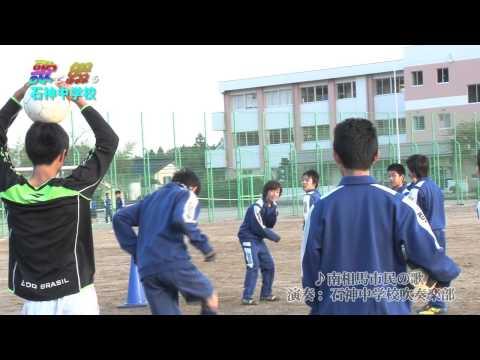 Ishigami Junior High School