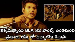 ఇక్కడున్నాయి BLA 82 బాంబ్స్ ఎంతమంది ప్రాణాలు రిస్క్ లో | Sundeep Kishan Nithya Menon Latest Scenes