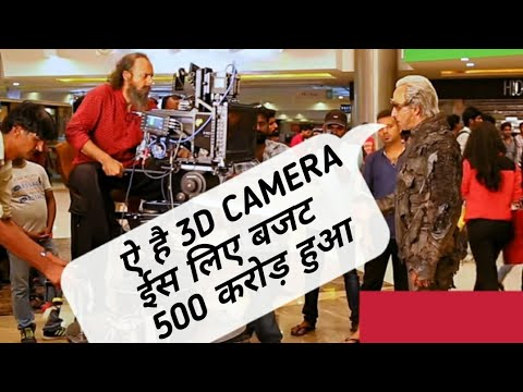 #2.O Release 3D CAMERA | Rajinikanth | Akshay Kumar | A R Rahman | Shankar | Subaskaran