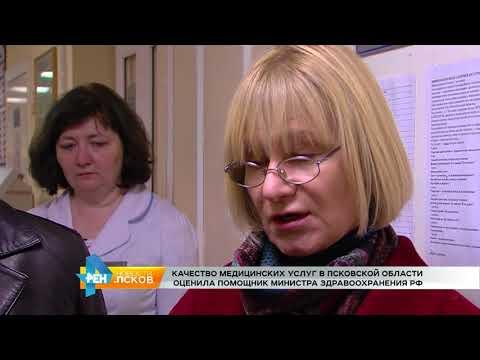Новости Псков 18.10.2017 # Качество мед услуг оценила помощник министра здравоохранения
