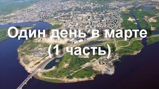 Один день в марте (1 часть - русская версия)