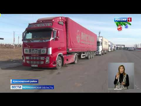 Управлением Россельхознадзора проконтролировано более семи тысяч тонн подкарантинной продукции, ввезённой на территорию Астраханской области