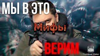 Мифы, в которые мы ВЕРИМ #1!!!! реакция на Utopia Show!!!!!