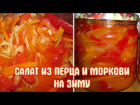 Салат из перца и моркови на зиму. Заготовки.