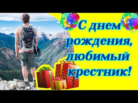 С днем рождения, любимый крестник ♥ Красивое поздравление взрослому крестнику от крёстной ♥
