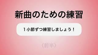 彩城先生の新曲レッスン〜1小節ずつ3-6前半〜のサムネイル画像