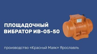 Вибратор высокого ресурса ИВ 05 50 (сравнение с вибратором ИВ 99Б)