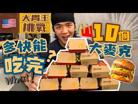 大胃王豪豪挑戰快吃10個大麥克