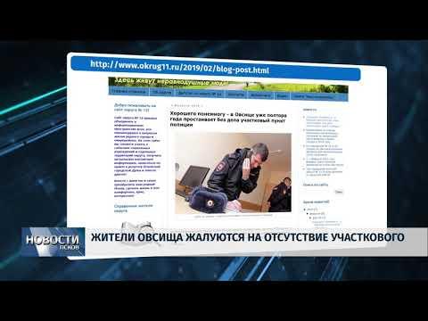 12.02.2019 / Жители Овсища жалуются на отсутствие участкового