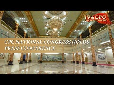 Live: CPC National Congress holds press conference中国共产党第十九次全国代表大会新闻发布会
