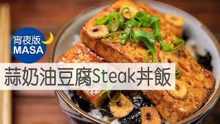 Tofu Steak Donburi with Garlic & Butter Sauce|