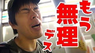 【悲報】事故発生で飛行機に間に合わない東京旅。。。