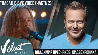 Live: Владимир Пресняков - Назад в будущее (Часть 2) (Москва, 2004)