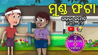 ମୁଣ୍ଡ ଫଟା    Munda fata    Gaura Odia Comedy    Gaura Comedy part-14    Best Odia Comedy
