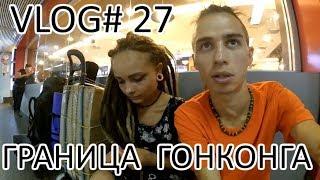 Vlog #27 / НЕ ПУСТИЛИ В ГОНКОНГ