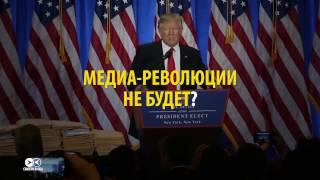 Президент без журналистов: как Трамп поссорился с медиа, и кто от этого проиграл