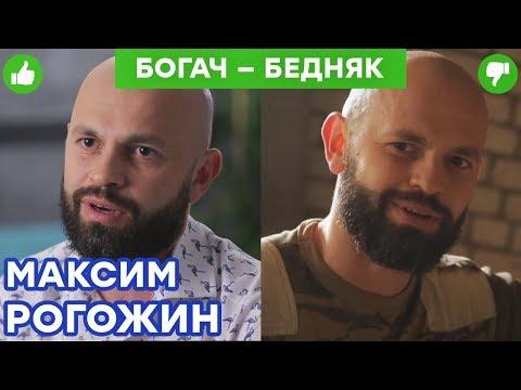 Богач – Бедняк – 2 сезон – 2 выпуск – Максим Рогожин (видео)