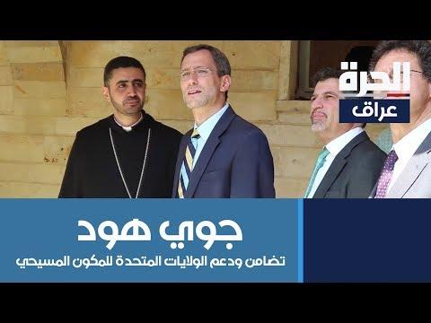شاهد بالفيديو.. القائم بالاعمال الاميركي يزور الموصل ويعلن من هناك خطط بلاده لاعاد بناء الصروح الدينية