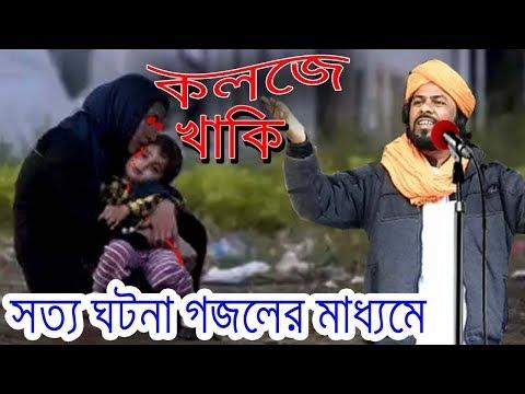 SM Nazrul - Kolija Khaki   সত্য ঘটনা - কলিজা খাকির জীবন্ত কবর   Bangla Gojol 2018