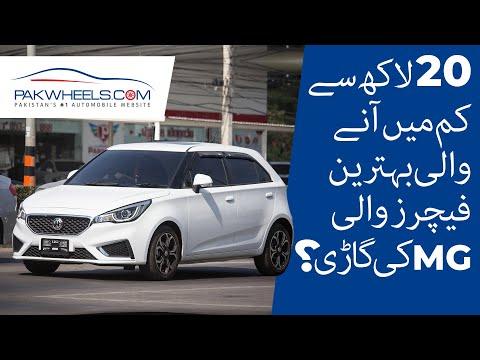 20 Lakh Say Kam Main Aany Wali MG Ki Hatchback | PakWheels