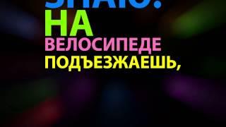 MMDANCE - На велосипеде (lyrics)