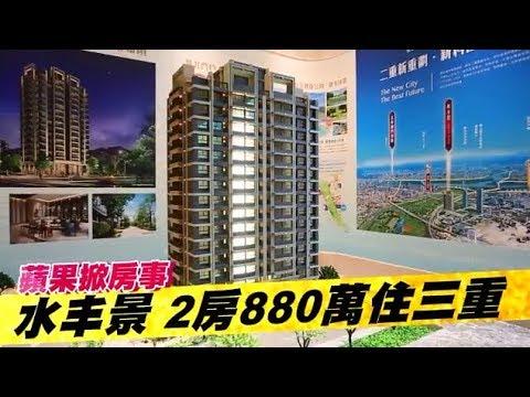 【建案開箱】2房880萬起 捷運三重站為鄰   台灣蘋果日報