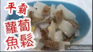 😋蘿蔔魚鬆 👍(想睇多啲記得(訂閱))