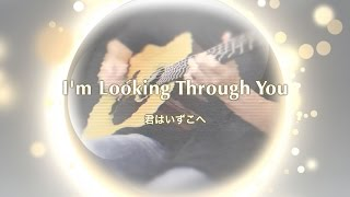I'm Looking Through You 君はいずこへ - The Beatles karaoke cover