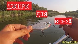 Все для джерк рыбалки